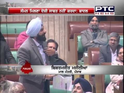 Punjab Vidhan Sabha Winter Session