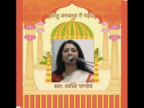 Aaj Janakpur mein madwa | आजु जनकपुर में मड़वा | Bhojpuri Ram vivah song by Swasti Pandey in America