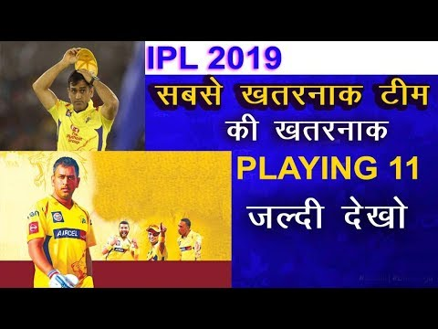 IPL 2019 - CSK Wanted Playing 11 Lead By Ms Dhoni | CSK BEST PLAYING11 2019 |