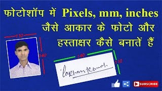 How to make Photo & Sign in Pixels , mm, Inches Size for Online forms | Using Photoshop