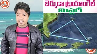 Bermuda Triangle Mystery | Unknown Facts | Case Study in Telugu By Vikram Aditya