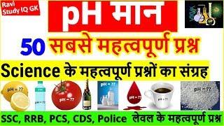 pH Value GK Question   pH मान के सबसे महत्वपूर्ण प्रश्न   Science GK in Hindi   RRB JE, NTPC,SSC CGL