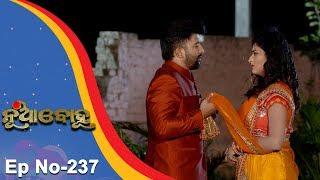 Download video Nua Bohu | Full Ep 237 | 18th Apr 2018 | Odia Serial - TarangTv