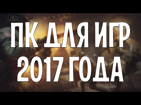 СБОРКА ИГРОВОГО ПК 😈 НА 2017 ГОД