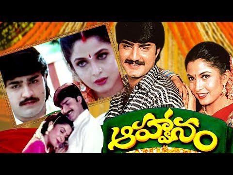 Aahwanam Full Length Telugu Movie video