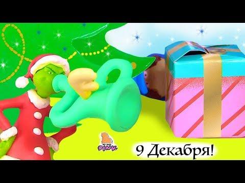 Advent Calendar #ЧЕЛЛЕНДЖ! Гринч, Куклы ЛОЛ + Плеймобил Мультик + Распаковка Сюрприз Дверок