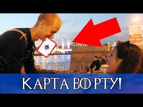 ФОКУС КАРТА ВО РТУ! / ОБУЧЕНИЕ