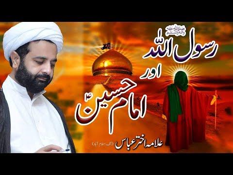 Rasool (s.a.w.w.) Or Imam Hussain (a.s) | Allama Akhtar Abbas | HD