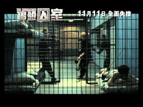 《實驗囚室》The Experiment (2010) 香港官方預告片