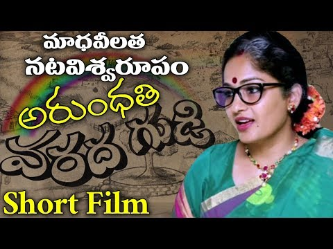 Arundathi Telugu Latest Short Film || Mother's Day Special || Madhavi Latha ,Nanda Kishore