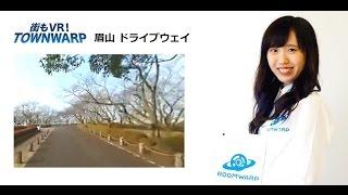 眉山 ドライブウェイ  道路風景の動画説明