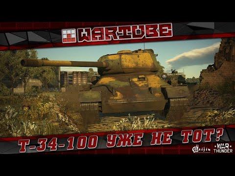 Т-34-100 УЖЕ НЕ ТОТ?  | War Thunder