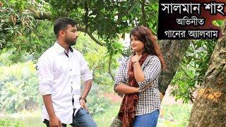 Bangla Short Film | Salman sah movie song | Fun unlimited