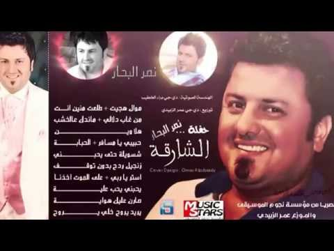 Download نصر البحار موال واغنية طلعت منين Mp4 baru