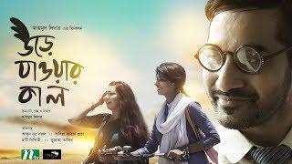 Eid Natok 2017   Ure Jawar Kal   Sadia Zahan Prova, Sajal l Directed by Mahmud Didar
