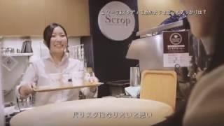 赤堀製菓専門学校で働きながら学ぶ学生紹介 Scrop COFFEE ROASTERS(スクロップ)