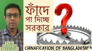 ফাঁদে পা দিচ্ছে সরকার? CHAINAFICATION OF BANGLADESH|| Bangladesh 2019|| Monir Haidar