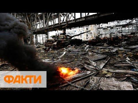 242 дней обороны. Как 4 года назад защищали Донецкий аэропорт