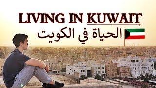 |🌍 LIVING IN KUWAIT ☀️| (British Expat Vlog)