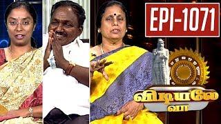 Vidiyale Vaa | Epi 1071 | 07/07/2017 | Kalaignar TV