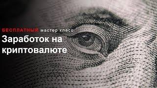 Бесплатный мастер класс — Заработок на криптовалюте