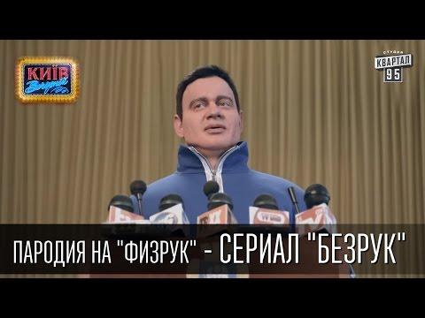 Сериал Безрук (Физрук). В главной роли Виталий Кличко | Пороблено в Украине, пародия 2015