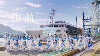 出航 / STU48 [公式]