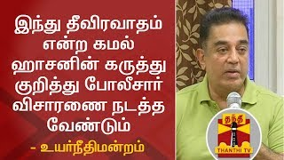 Police should investigate about Kamal Haasan's 'Hindu terrorists' remark - Madras HC