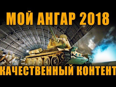 МОЙ АНГАР 2018 . КАКИЕ ТАНКИ И ЗАЧЕМ Я ПРОКАЧАЛ [ World of Tanks ]