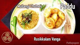 Paddu Recipe   Radish Chutney Recipe   Rusikkalam Vanga   15/02/2019