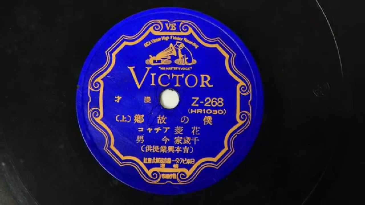 花菱アチャコの画像 p1_25