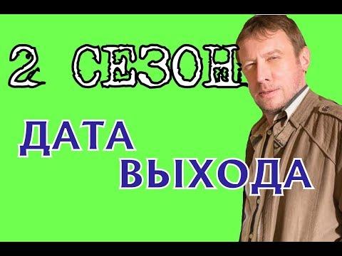 Ивановы-Ивановы 2 сезон Дата Выхода, анонс, премьера, трейлер HD