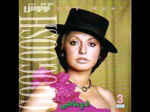 Googoosh - Gharibe Ashena | گوگوش - غریب آشنا video