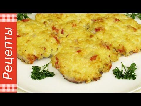 Мясо по-французски в духовке на праздничный стол. Рецепт вкуснейшего мясного блюда.