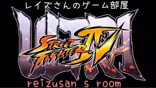 ウル4 usf4  レイズさんのゲーム部屋 20190819 ultra street fighter4 reizu2012