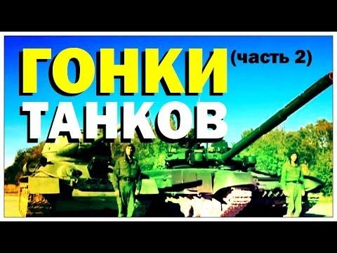 Галилео гонки танков часть 2