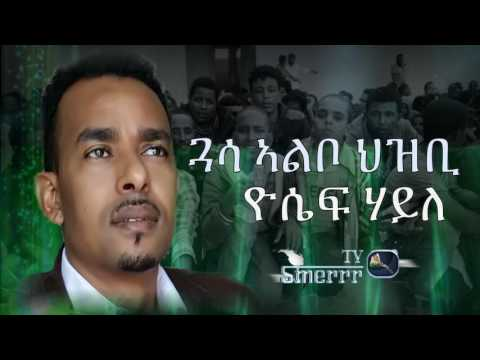 New Eritrean Music 2016 Yosief Haile ጓሳ አልቦ ህዝቢ