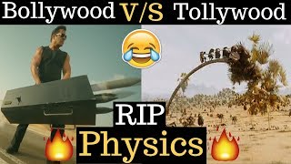 Bollywood V/S Tollywood | RIP Physics | Funny Action Scene