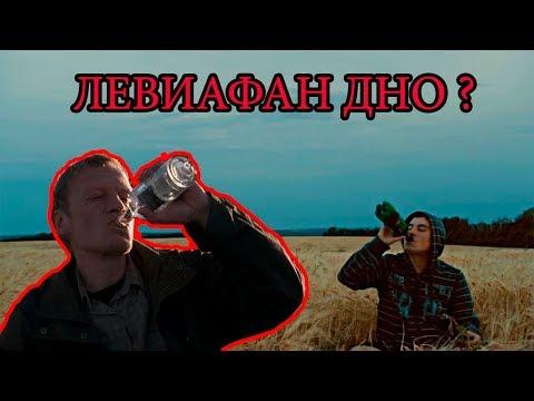 о фильме Левиафан (Нарезка Стрима)