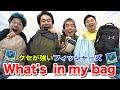 【高級?】フィッシャーズの抜き打ちバッグ検査したら大変なものが出てきた!!【what's in my bag】 thumbnail