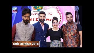 Salam Zindagi With Faysal Qureshi - Dum Hai To Entertain Ker Day 4 - 18th October 2018