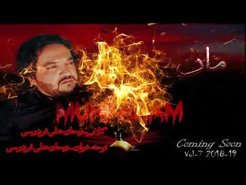 Rehan ali Firdosi Vol-7 2018-19 1st promo releasdNohay 2019 1440 For Subscribe This Channel