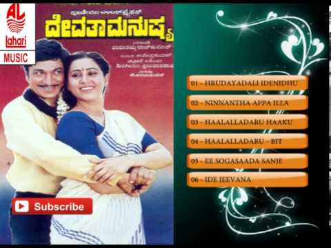 Kannada Hit Songs | Devatha Manushya | Old Songs Kannada