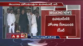KCR Finalises Mohammad Ali As Home Minister Of Telangana