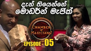 Chamber of Magicians - Episode 05 - (2019-06-08) | ITN