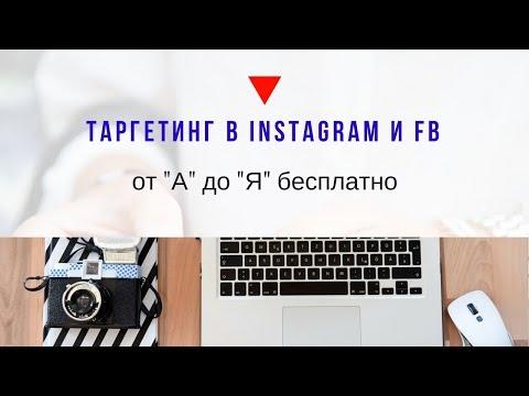 Таргетированная реклама в Инстаграм и ФБ/  Настройка/Запуск