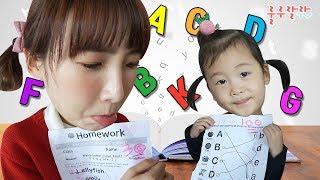 릴리 백점의 비밀은?! Play and Learn English for Kids  -룰루랄라티비LululalaTV