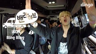 [VAN Live] iKON - Bling Bling