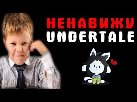 Школьник ненавидит Undertale - Андертейл не доработана, поэтому её хейтят!!! (В конце приколы!)