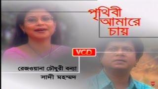 Rezwana Choudhury Bannya, Sadi Mohammad - Prithibi Amare Chay - Rabindra Sangeet